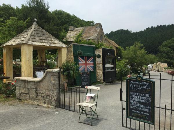 プチ英国を楽しめる、「ドゥリムトン村」