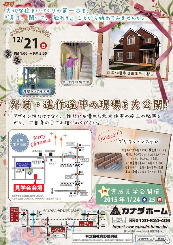 2014.12.16.ohashitei.jpg