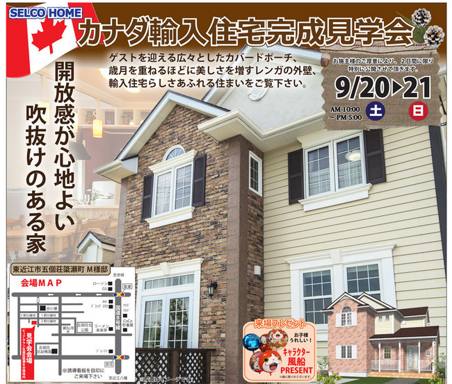 2014-9-20-genken2.jpg