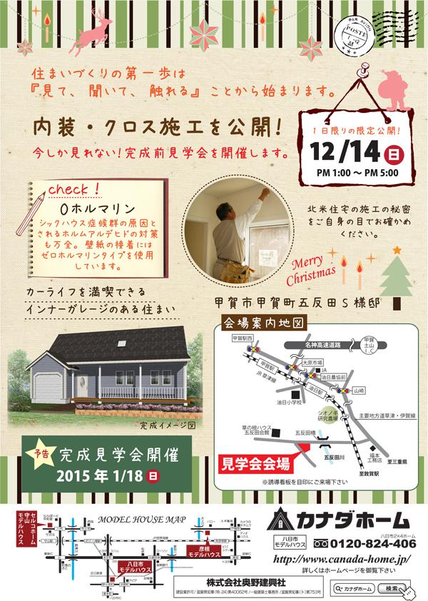 s-kouzou12-14.jpg