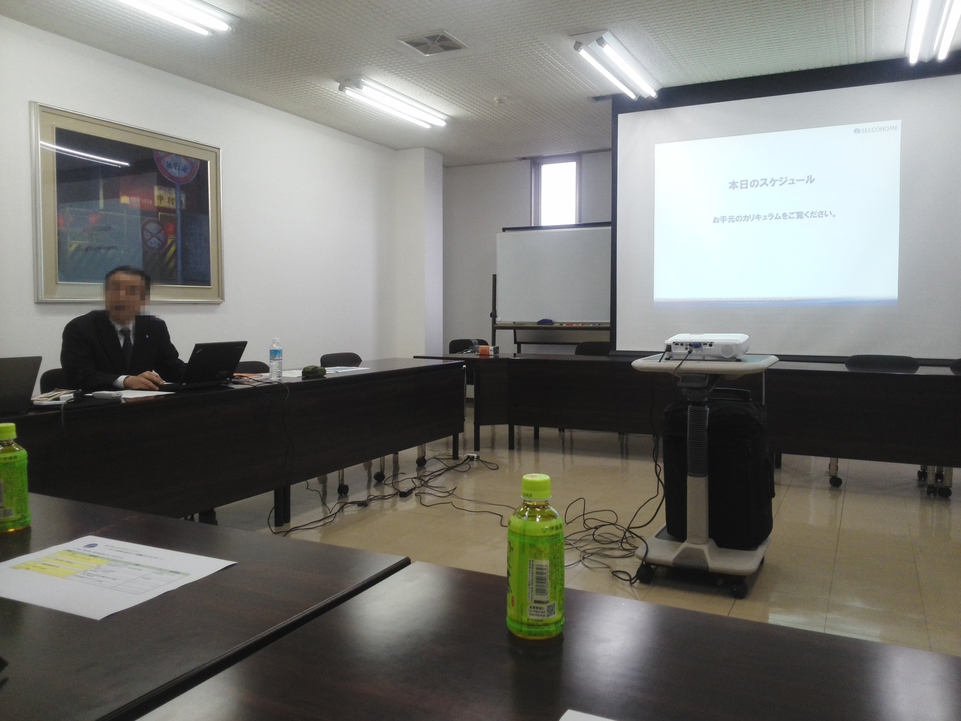 セルコホーム会議