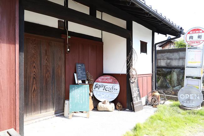 日野町の古民家カフェ